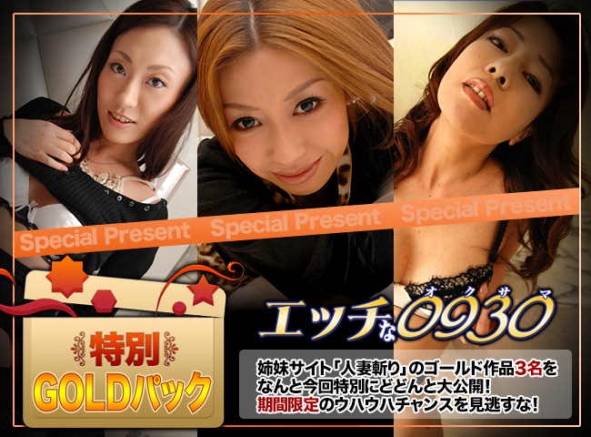 H0930 ki161112 ゴールドパック Gold Pack