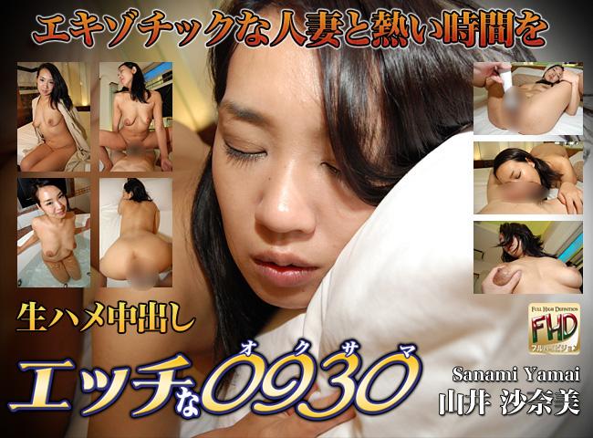 H0930 ori1164 山井 沙奈美 Sanami Yamai