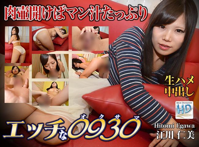 H0930 ori1173 江川 仁美 Hitomi Egawa