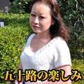 瀬尾 明美