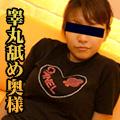 岡田 真矢30才
