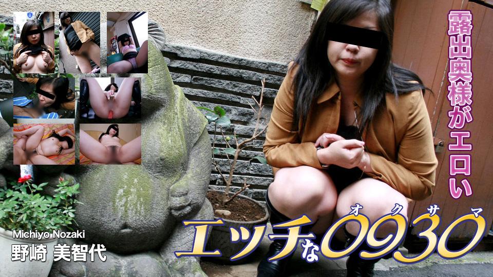野崎 美智代 37歳