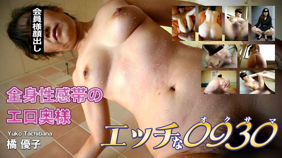 橘 優子 45歳