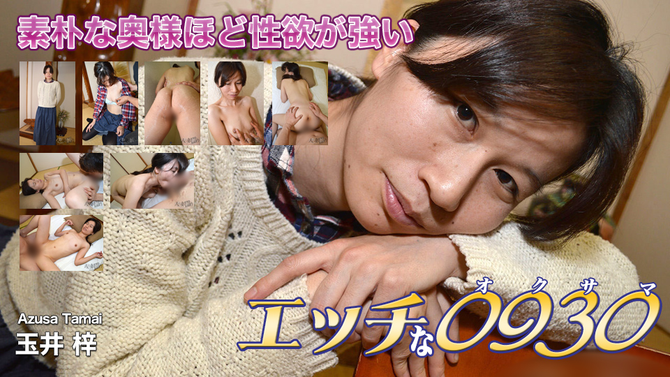 玉井 梓 29歳