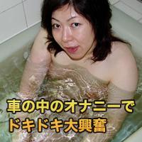 鹿島 暢江43才