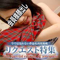リクエスト作品集(期間限定7/27まで) : リクエスト作品集 : 【エッチな0930】