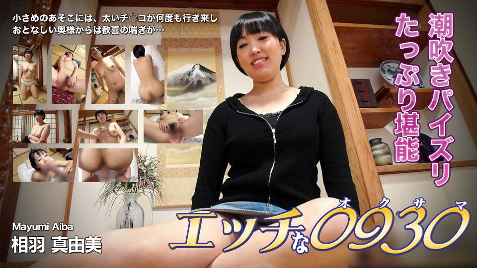 相羽 真由美 40歳
