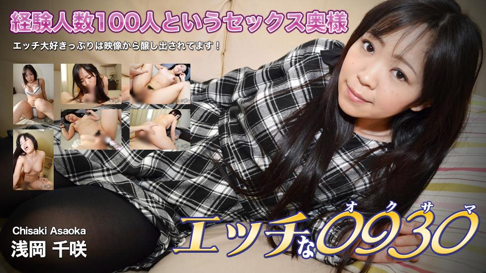 浅岡 千咲 28歳