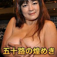 久井 千枝子51才