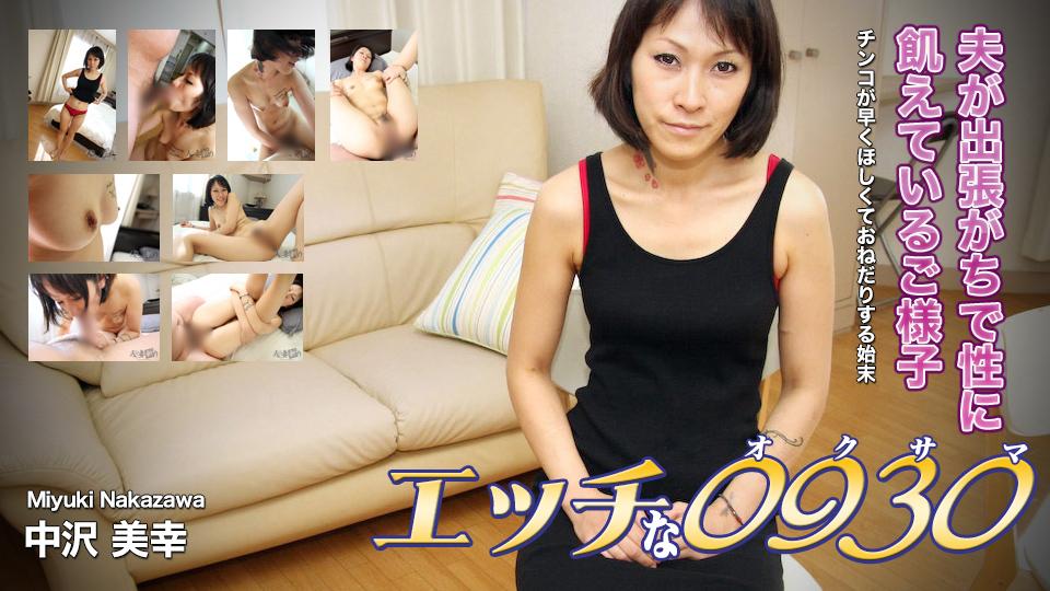中沢 美幸 35歳