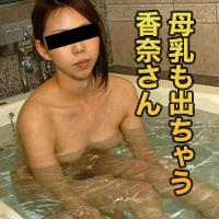 松井 香奈25才