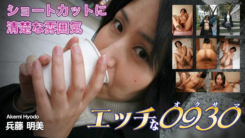 兵藤 明美 30歳