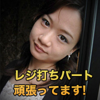 鳥山 愛子:鳥山 愛子【エッチな0930】