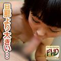 串田 峰子45才