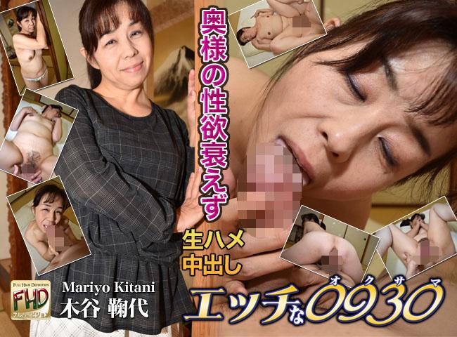 木谷 鞠代  Mariyo Kitani