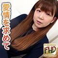 須田山 陽子36才