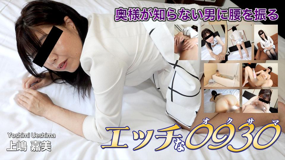 上嶋 嘉美 45歳