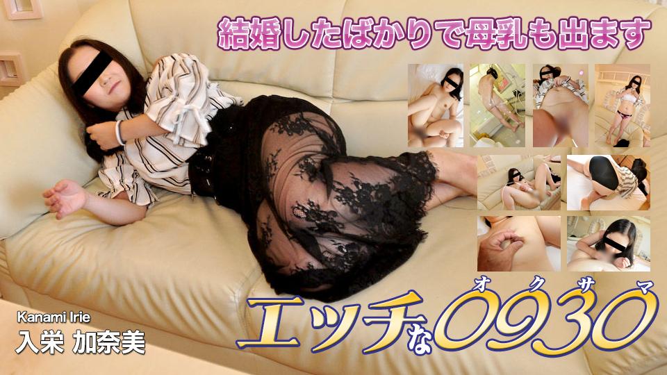 入栄 加奈美 24歳