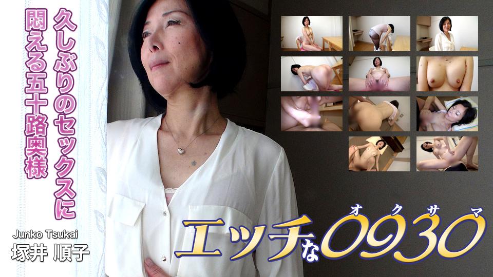 塚井 順子 57歳