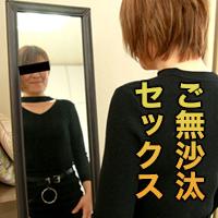 高尾 小代里{期間限定再公開 3/3 まで お早めに!} : 高尾 小代里 : 【エッチな0930】
