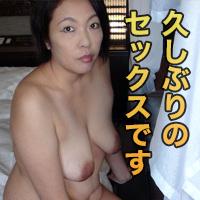 沢木田 祐子38才