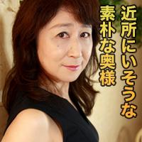 三島 順子58才