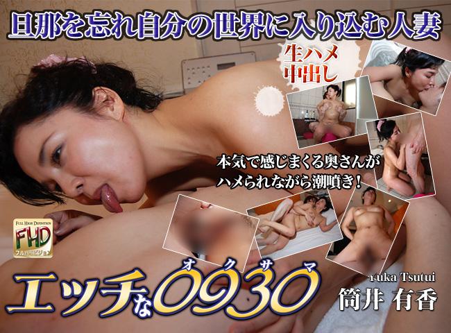 筒井 有香 43歳